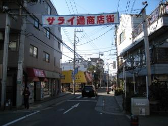 サライ通り商店街