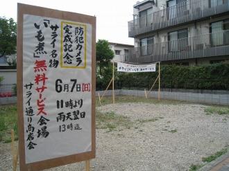防犯カメラ完成記念イベントのお知らせ
