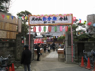 節分祭の東福寺