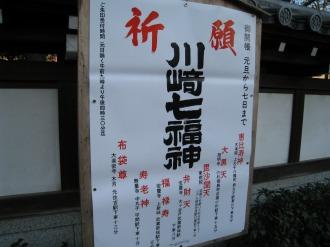 川崎七福神のポスター