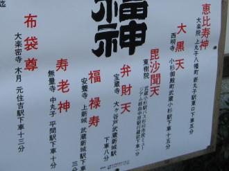 七福神の仏閣