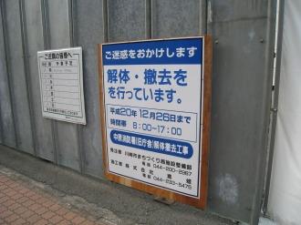 解体工事の掲示