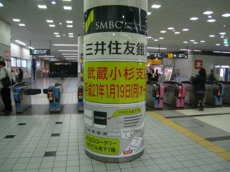東急武蔵小杉駅構内の広告
