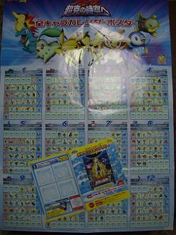京浜のポスターとスタンプ台紙