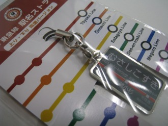 2009東急線駅名ストラップのパッケージ