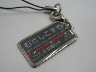 2009東急線駅名ストラップ 武蔵小杉駅バージョン