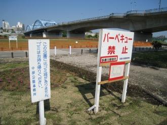 バーベキュー禁止の多摩川河川敷