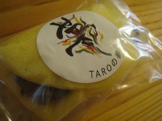 桔梗屋の「太郎の夢」