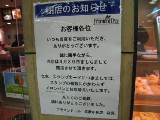 フラマンドール武蔵小杉店 閉店のお知らせ