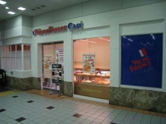 ヴィ・ド・フランスカフェ武蔵小杉店