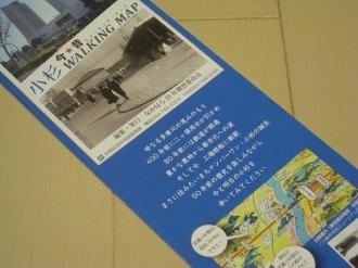 小杉今昔ウォーキングマップ