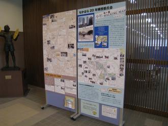 中原市民館開館記念事業の展示